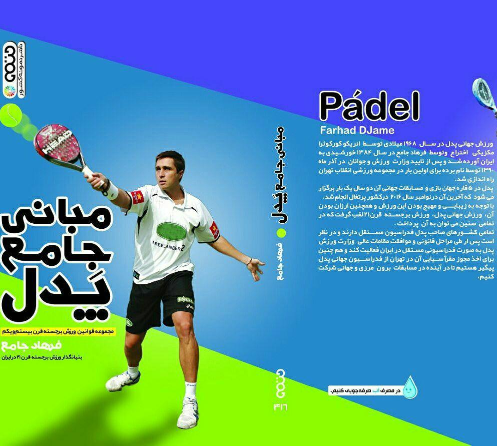 Paddle sport comprehensive book published